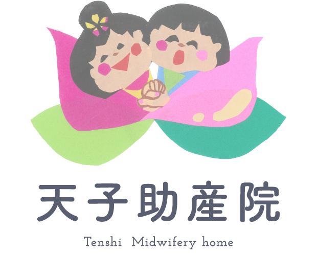 大阪市住之江区の母乳外来や産後ケアなら天子助産院